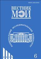 Вестник Московского энергетического института