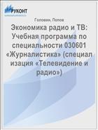Экономика радио и ТВ: Учебная программа по специальности 030601 «Журналистика» (специализация «Телевидение и радио»)