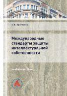 Международные стандарты защиты интеллектуальной собственности