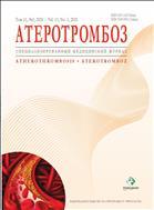 Атеротромбоз