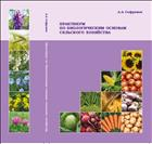 Практикум по биологическим основам сельского хозяйства: учебное пособие