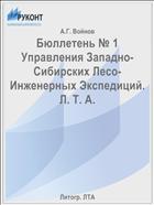 Бюллетень № 1 Управления Западно-Сибирских Лесо-Инженерных Экспедиций. Л. Т. А.