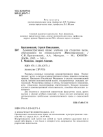 Административное Право Учебник 2013