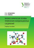 Физико-химические основы применения координационных соединений
