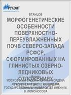 МОРФОГЕНЕТИЧЕСКИЕ ОСОБЕННОСТИ ПОВЕРХНОСТНО-ПЕРЕУВЛАЖНЕННЫХ ПОЧВ СЕВЕРО-ЗАПАДА РСФСР, СФОРМИРОВАННЫХ НА ГЛИНИСТЫХ ОЗЕРНО-ЛЕДНИКОВЫХ ОТЛОЖЕНИЯХ