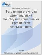 Возрастная структура ценопопуляций Helichrysum arenarium на Ергенинской возвышенности