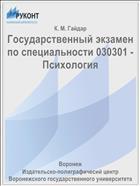 Государственный экзамен по специальности 030301 - Психология