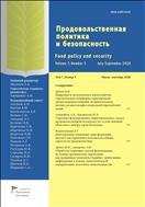 Продовольственная политика и безопасность