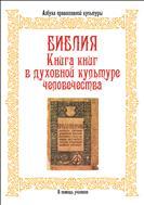 Библия. Книга книг в духовной культуре человечества