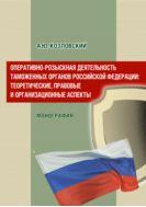 Оперативно-розыскная деятельность таможенных органов Российской Федерации: теоретические, правовые и организационные аспекты