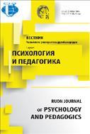 Вестник Российского университета дружбы народов. Серия: Психология и педагогика
