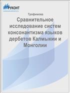 Сравнительное исследование систем консонантизма языков дербетов Калмыкии и Монголии