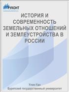 ИСТОРИЯ И СОВРЕМЕННОСТЬ ЗЕМЕЛЬНЫХ ОТНОШЕНИЙ И ЗЕМЛЕУСТРОЙСТВА В РОССИИ