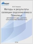 Методы и результаты селекции подсолнечника в Поволжье