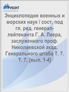 ������������ ������� � ������� ���� / ����. ��� ��. ���. �������-���������� �. �. �����, ������������ ����. ������������ ����. ������������ ����� �. 7. �. 7, [���. 1-4]