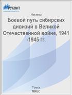 Боевой путь сибирских дивизий в Великой Отечественной войне, 1941-1945 гг.