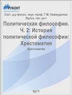 Политическая философия. Ч. 2: История политической философии: Хрестоматия