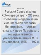������� ����� � ����� XIX������� ����� XX ����. �������� ������������ � ���������� ��������: ����������. � �����-������: ���-�� ���������� ���������������� ������������ ����� �. �. ����������, 1998. � 192 �.