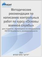 Методические рекомендации по написанию контрольных работ по курсу «Основы военной службы»