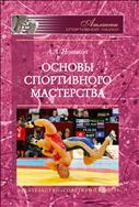 Основы спортивного мастерства
