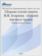 Сборник статей памяти М.М. Агаркова