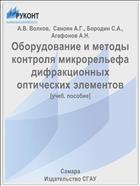 Оборудование и методы контроля микрорельефа  дифракционных оптических элементов