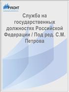 Служба на государственных должностях Российской Федерации / Под ред. С.М. Петрова