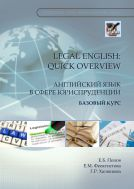 Legal English: Quick Overview