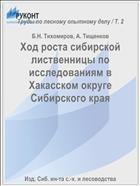 Ход роста сибирской лиственницы по исследованиям в Хакасском округе Сибирского края