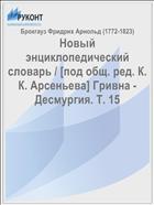 Новый энциклопедический словарь / [под общ. ред. К. К. Арсеньева] Гривна - Десмургия. Т. 15