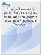 Правовой механизм реализации Базельских принципов банковского надзора в Российской Федерации