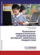 Психолого-педагогическое сопровождение интернет-зависимых подростков