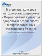 Материалы конкурса методических разработок «Формирование культуры здоровья и безопасности в образовательных учреждениях России»