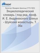 Энциклопедический словарь / под ред. проф. И. Е. Андреевского Шенье - Шуйский монастырь. Т. 36a