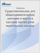 Существительное, его общеграмматическое значение и место в системе частей речи монгольских языков