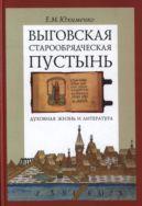 Выговская старообрядческая пустынь. Духовная жизнь и литература. Т. II