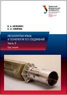 Металлургия урана и технология его соединений. В 3 ч. Ч. 3