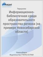 Информационно-библиотечная среда образовательного пространства региона (на примере Новосибирской области)
