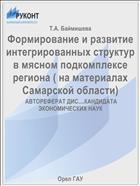 Формирование и развитие интегрированных структур в мясном подкомплексе региона ( на материалах Самарской области)