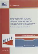 Профессионально-личностное развитие социального работника
