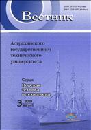 Вестник Астраханского государственного технического университета. Серия: Морская техника и технология