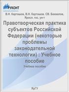 Правотворческая практика субъектов Российской Федерации (некоторые проблемы законодательной технологии)