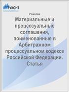 Материальные и процессуальные соглашения, поименованные в Арбитражном процессуальном кодексе Российской Федерации. Статья