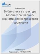 Библиотека в структуре базовых социально-экономических процессов территории