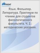 Язык. Фольклор. Литература. Ч. 2