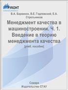 Менеджмент качества в машиностроении. Ч. 1. Введение в теорию менеджмента качества
