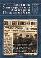 Вестник Университета Дмитрия Пожарского