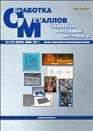 Обработка металлов (технология, оборудование, инструменты)