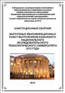 Аннотационный сборник выпускных квалификационных работ выпускников Казанского национального исследовательского технологического университета 2012 года