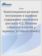 Композиционно-речевое построение и идейное содержание святочного рассказа Н.С. Лескова («Христос в гостях у мужика», «Старый гений»)